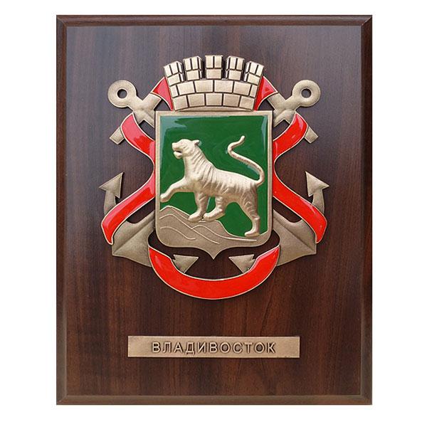13-129 Плакетка Герб Владивостока плакетка герб министерства внутренних дел рф мвд россии малая